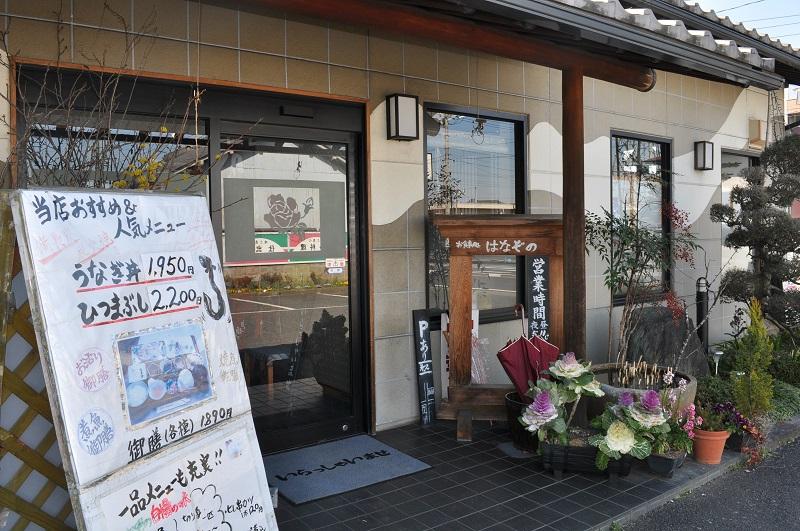Restaurant Hanazono