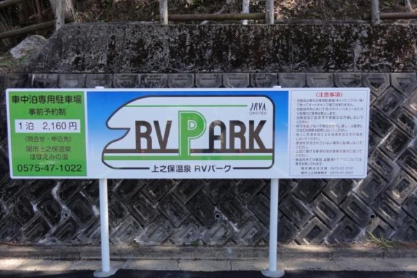 RV Parking for kaminoho Hohoemi no yu (parking only for patrons staying in their vehicles overnight)